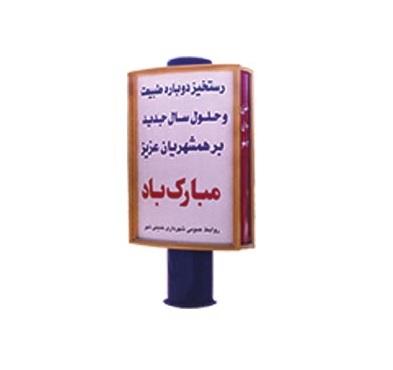 تابلو تبلیغاتی و اطلاع رسانی - 4002